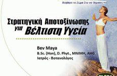 banner_maya